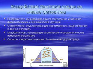 Воздействие факторов среды на живые организмы Раздражители, вызывающие приспо