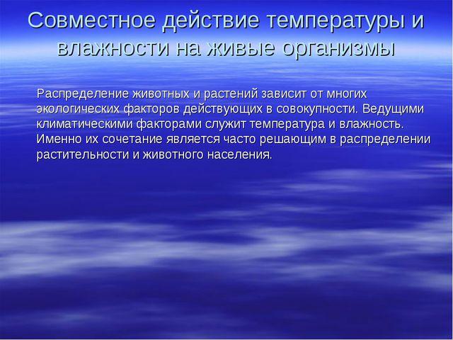 Совместное действие температуры и влажности на живые организмы Распределение...
