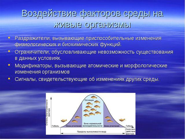 Воздействие факторов среды на живые организмы Раздражители, вызывающие приспо...
