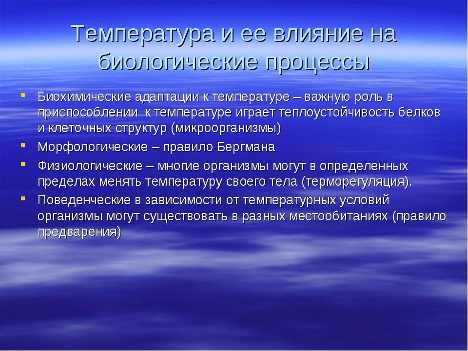 Температура и ее влияние на биологические процессы Биохимические адаптации к...