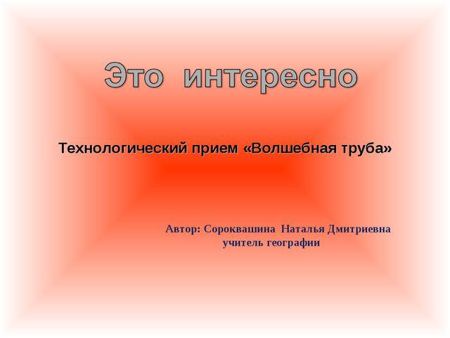 Технологический прием «Волшебная труба» Автор: Cороквашина Наталья Дмитриевн...