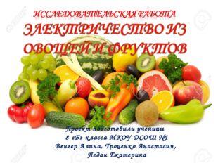 Проект подготовили ученицы 8 «Б» класса МКОУ ДСОШ №1 Венгер Алина, Троценко