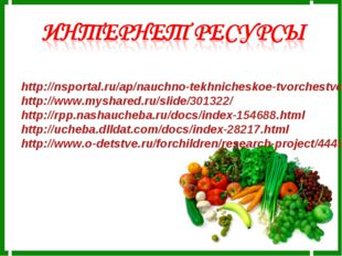 http://nsportal.ru/ap/nauchno-tekhnicheskoe-tvorchestvo/library/ovoshchi-i-fr