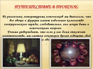 Из различных литературных источников мы выяснили, что все овощи и фрукты имею
