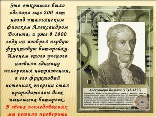 Это открытие было сделано еще 200 лет назад итальянским физиком Александром В