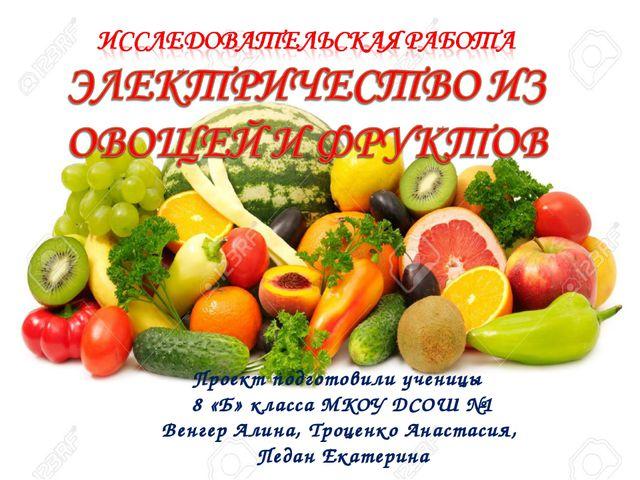 Проект подготовили ученицы 8 «Б» класса МКОУ ДСОШ №1 Венгер Алина, Троценко...
