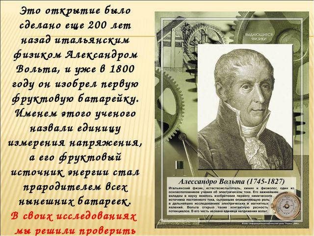 Это открытие было сделано еще 200 лет назад итальянским физиком Александром В...