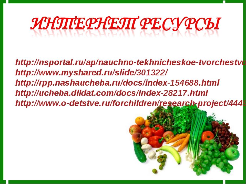http://nsportal.ru/ap/nauchno-tekhnicheskoe-tvorchestvo/library/ovoshchi-i-fr...