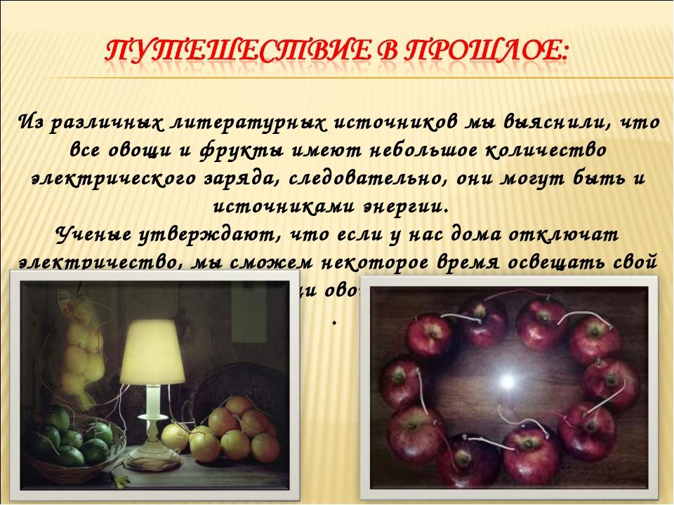 Из различных литературных источников мы выяснили, что все овощи и фрукты имею...