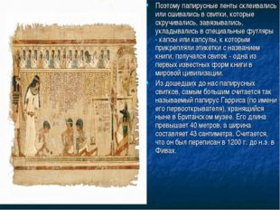 Поэтому папирусные ленты склеивались или сшивались в свитки, которые скручива
