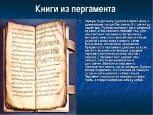 Книги из пергамента Первую такую книгу сделали в Малой Азии, в древнейшем гор