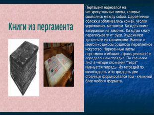 Пергамент нарезался на четырехугольные листы, которые сшивались между собой.