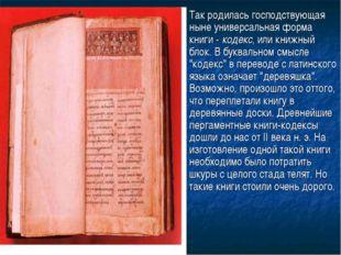Так родилась господствующая ныне универсальная форма книги - кодекс, или книж