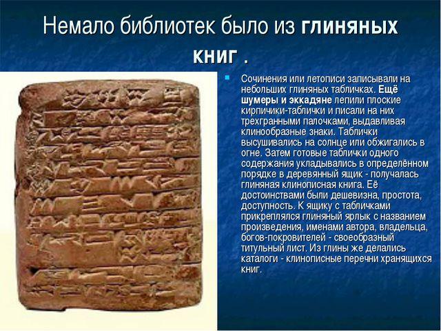 Немало библиотек было из глиняных книг . Сочинения или летописи записывали на...