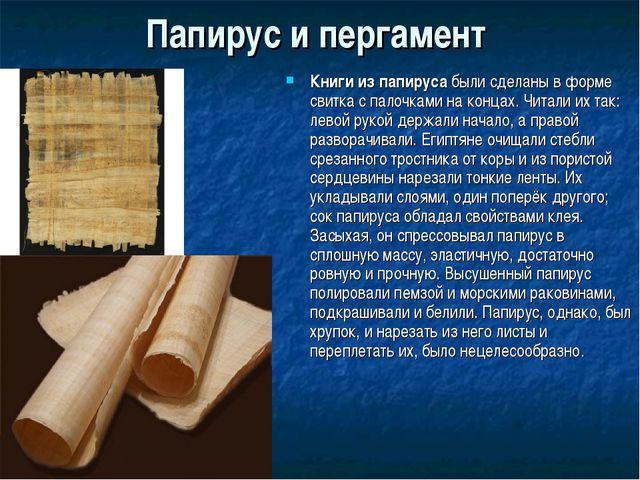 Папирус и пергамент Книги из папируса были сделаны в форме свитка с палочками...