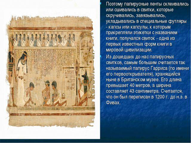 Поэтому папирусные ленты склеивались или сшивались в свитки, которые скручива...