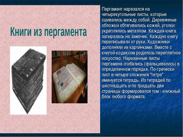 Пергамент нарезался на четырехугольные листы, которые сшивались между собой....
