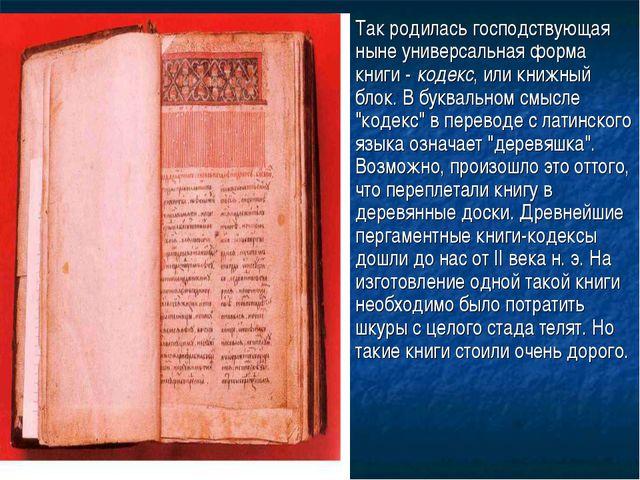 Так родилась господствующая ныне универсальная форма книги - кодекс, или книж...