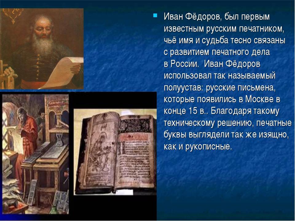 Иван Фёдоров, был первым известным русским печатником, чьё имя исудьба тесно...