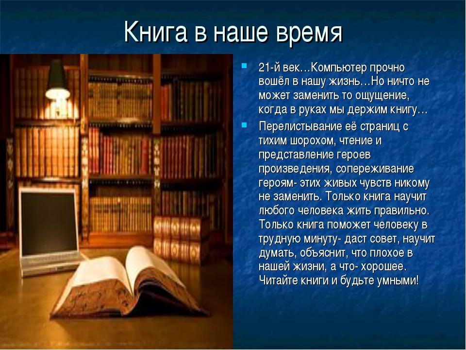 Книга в наше время 21-й век…Компьютер прочно вошёл в нашу жизнь…Но ничто не м...