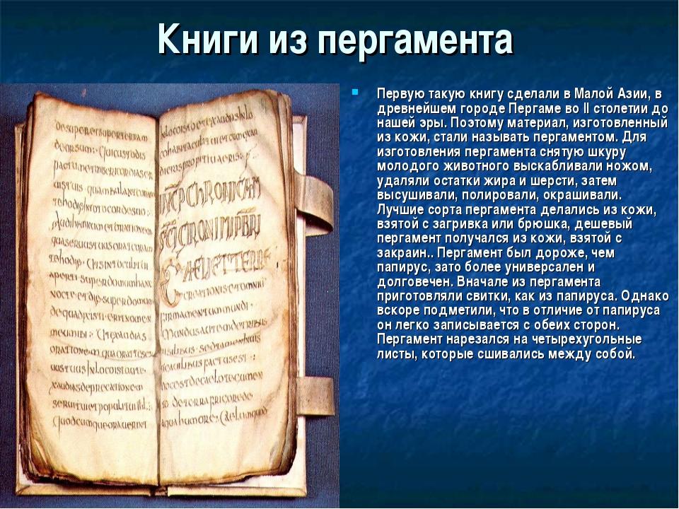 Книги из пергамента Первую такую книгу сделали в Малой Азии, в древнейшем гор...