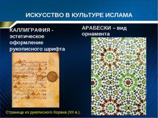 ИСКУССТВО В КУЛЬТУРЕ ИСЛАМА КАЛЛИГРАФИЯ - эстетическое оформление рукописного
