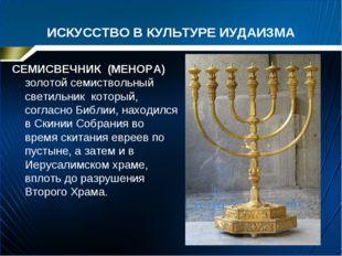 ИСКУССТВО В КУЛЬТУРЕ ИУДАИЗМА СЕМИСВЕЧНИК (МЕНОРА) золотой семиствольный свет