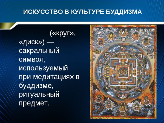 ИСКУССТВО В КУЛЬТУРЕ БУДДИЗМА Ма́ндала («круг», «диск»)— сакральный символ,...