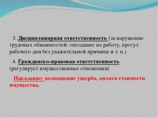 3. Дисциплинарная ответственность (за нарушение трудовых обязанностей: опозд