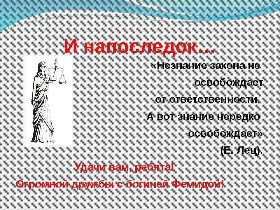 И напоследок… «Незнание закона не освобождает от ответственности. А вот знани...