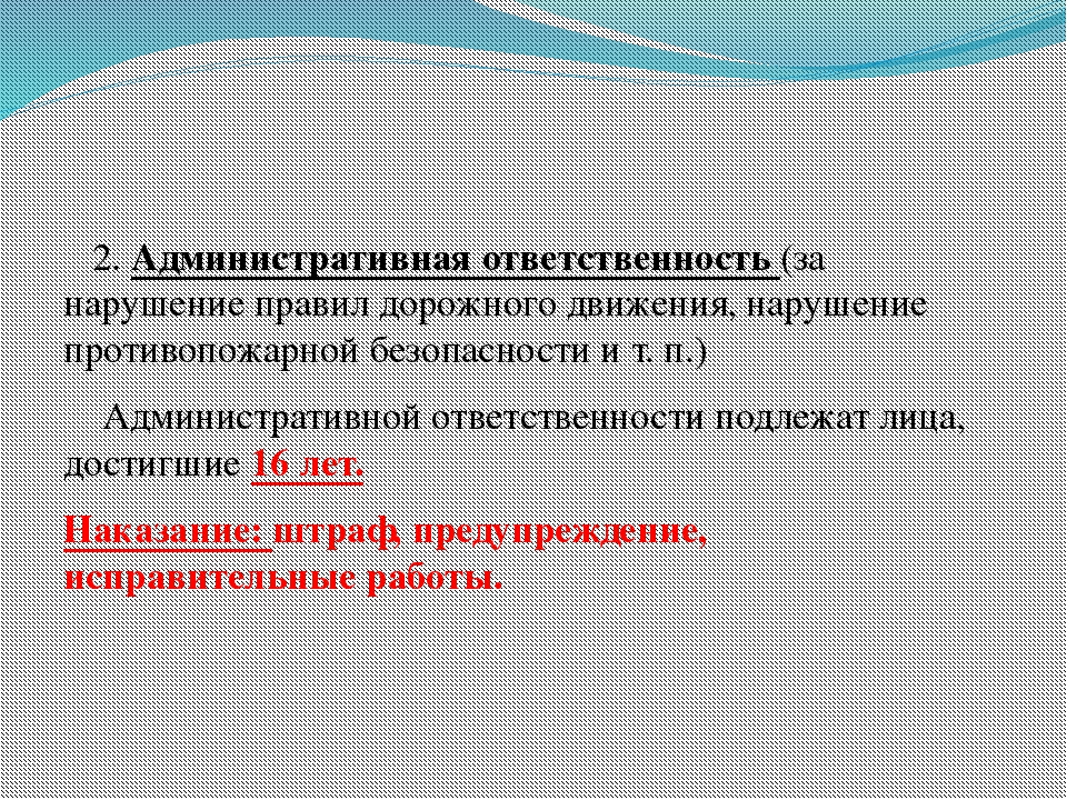 2. Административная ответственность (за нарушение правил дорожного движения,...