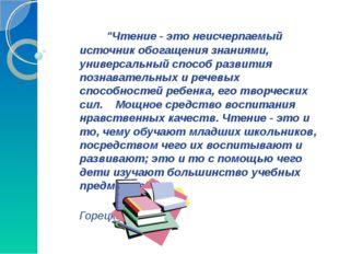 """""""Чтение - это неисчерпаемый источник обогащения знаниями, универсальный спос"""