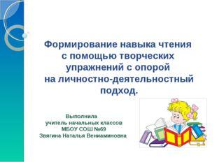 Выполнила учитель начальных классов МБОУ СОШ №69 Звягина Наталья Вениаминовна