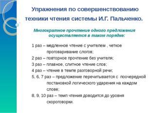 Упражнения по совершенствованию техники чтения системы И.Г. Пальченко. Многок