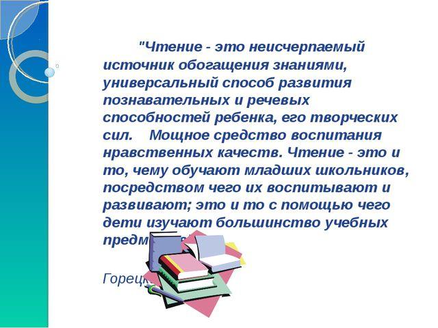 """""""Чтение - это неисчерпаемый источник обогащения знаниями, универсальный спос..."""