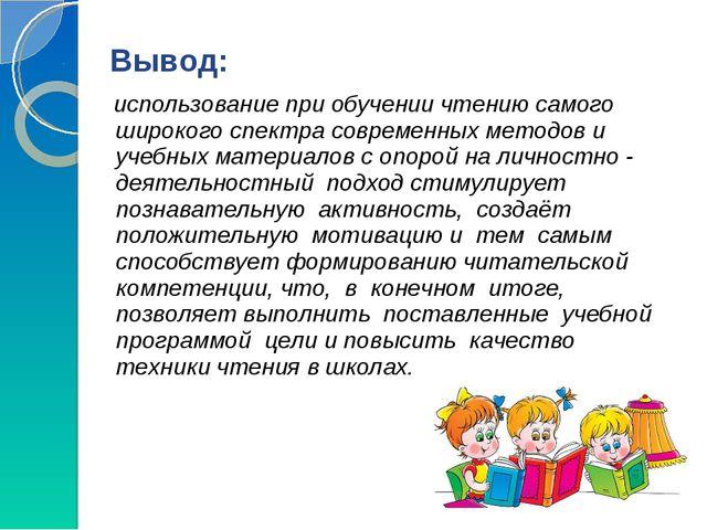 Вывод: использование при обучении чтению самого широкого спектра современных...