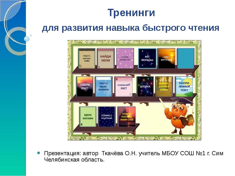 Тренинги для развития навыка быстрого чтения Презентация: автор Ткачёва О.Н....
