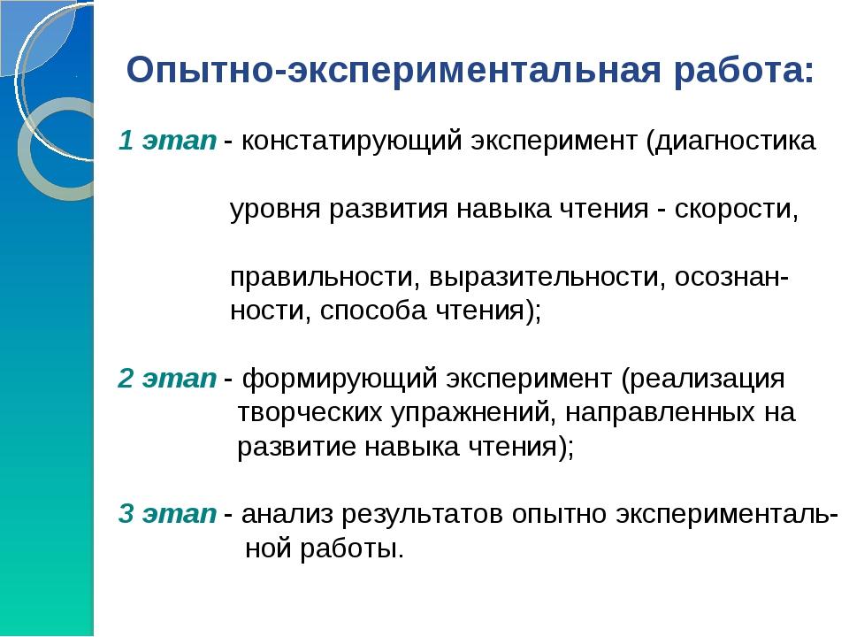 Опытно-экспериментальная работа: 1 этап - констатирующий эксперимент (диагнос...