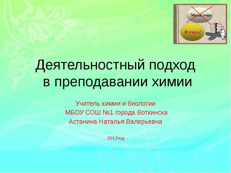 Деятельностный подход в преподавании химии Учитель химии и биологии МБОУ СОШ...
