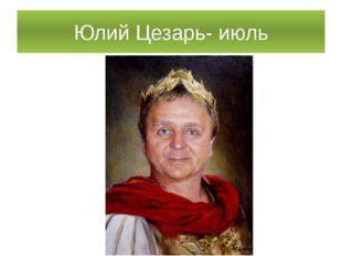 Юлий Цезарь- июль