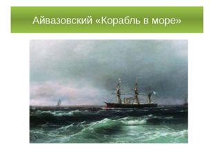 Айвазовский «Корабль в море»