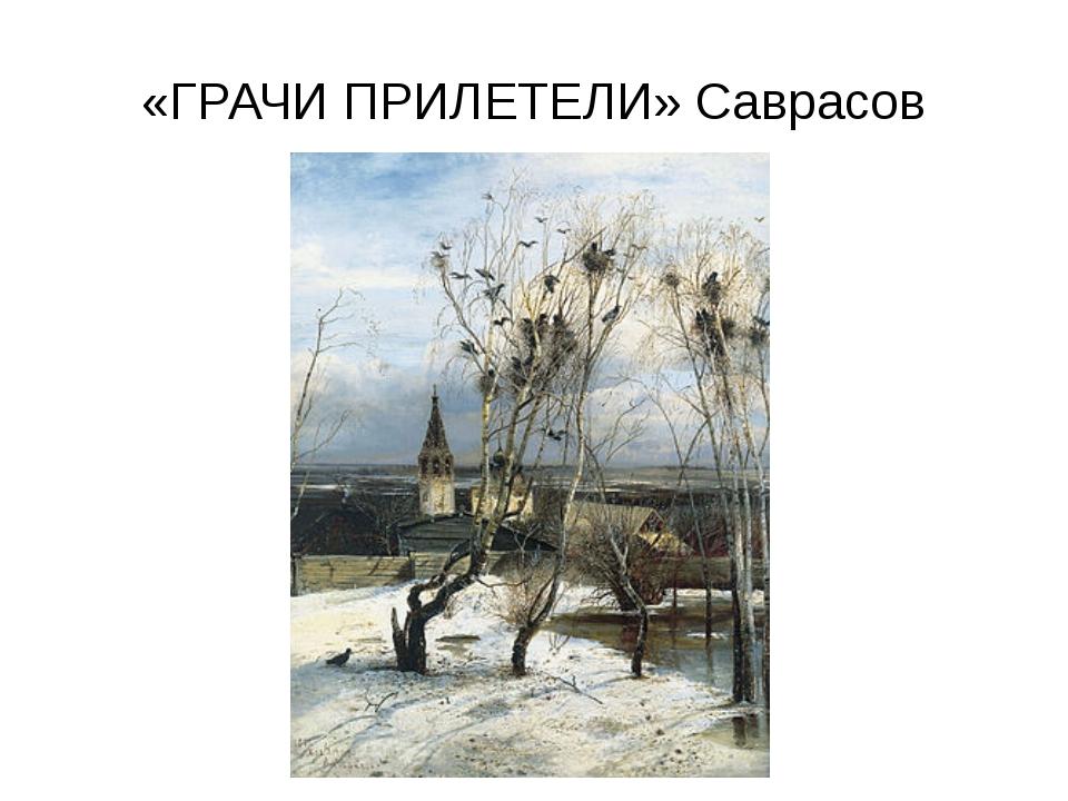 «ГРАЧИ ПРИЛЕТЕЛИ» Саврасов
