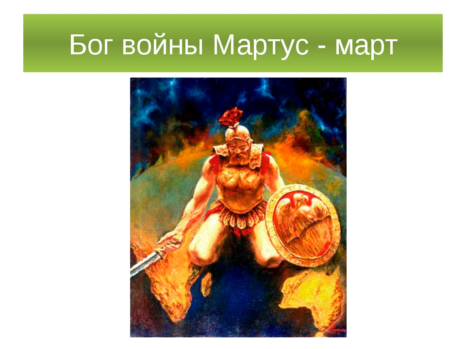 Бог войны Мартус - март