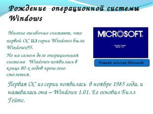 Рождение операционной системы Windows Многие ошибочно считают, что первой ОС