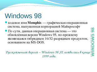 Windows 98 кодовое имя Memphis — графическая операционная система, выпущенная