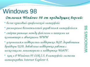 Отличия Windows 98 от предыдущих версий: более красивый графический интерфейс