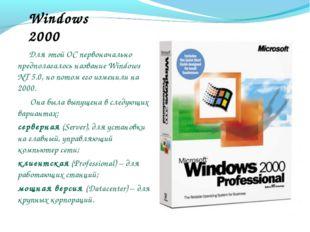 Windows 2000 Для этой ОС первоначально предполагалось название Windows NT 5.0