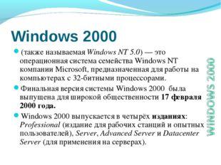 Windows 2000 (также называемая Windows NT 5.0) — это операционная система сем