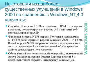 Некоторыми из наиболее существенных улучшений в Windows 2000 по сравнению с W