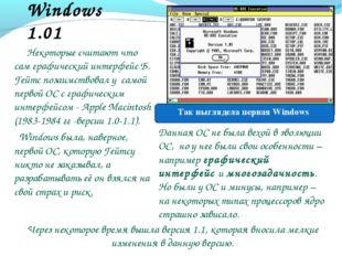 Windows 1.01 Некоторые считают что сам графический интерфейс Б. Гейтс позаимс